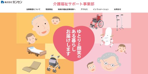 介護事業部Webサイトオープン