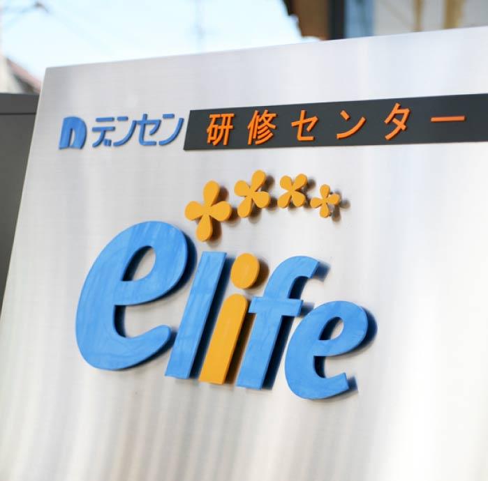 elife研修センターについて