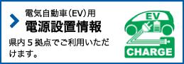 EV車用 電源設置情報