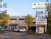 長岡営業所