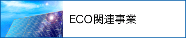 ECO関連事業