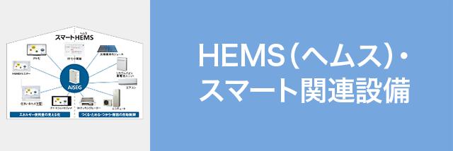 HEMS(ヘムス)・スマート関連設備