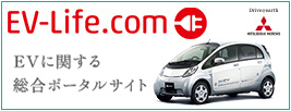 EV-LIFE.com EVに関する総合ポータルサイト