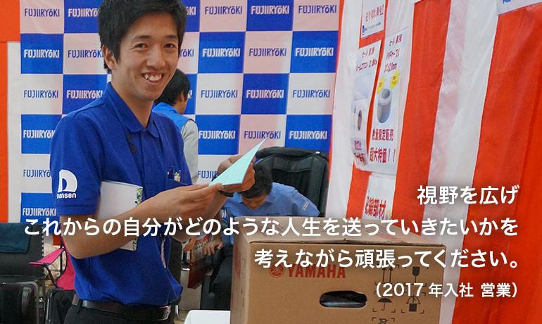 2017年入社 営業2
