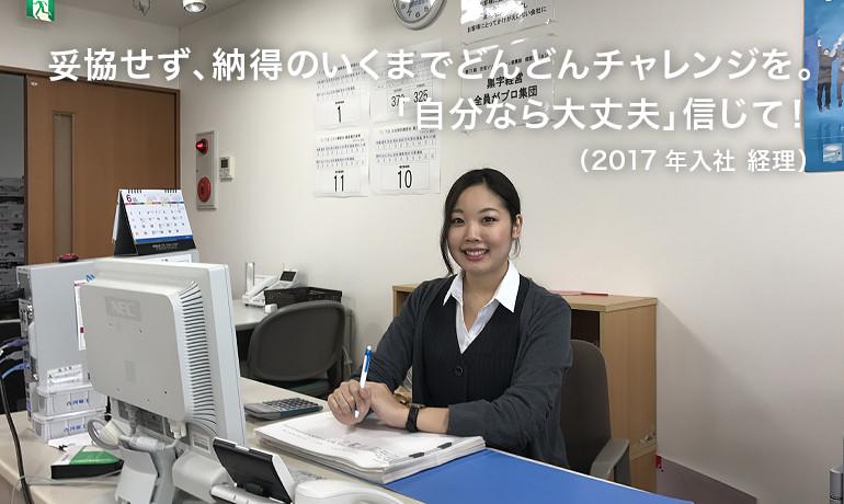 2017年入社 営業事務