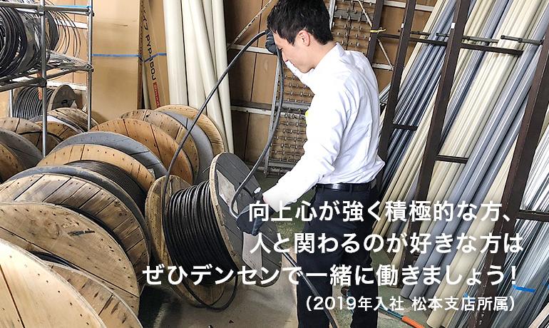 2019年入社 松本支店所属