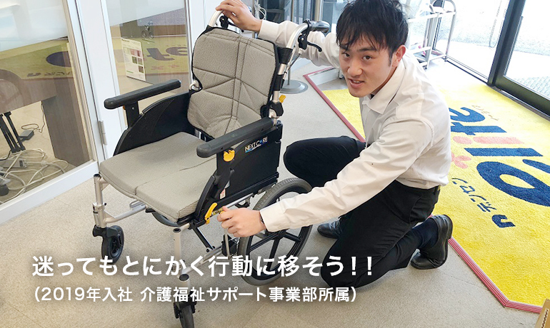 2019年入社 介護福祉サポート事業部所属
