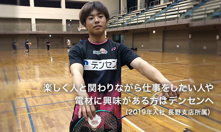 2019年入社 長野支店所属