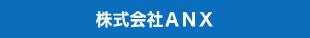 アネックス・インフォメーション株式会社
