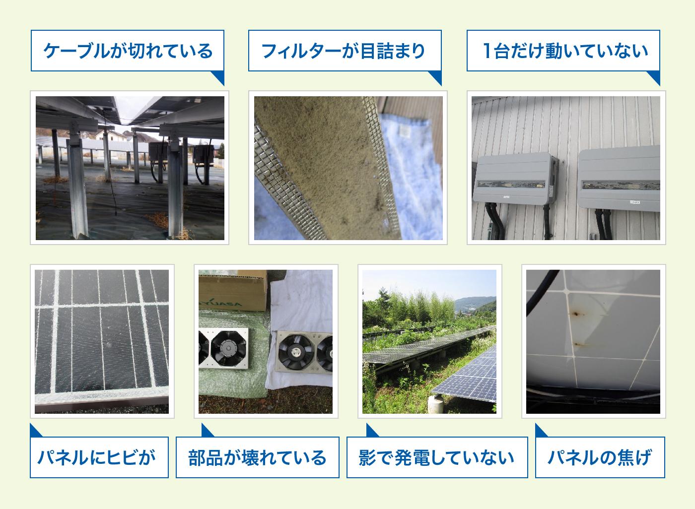 太陽光発電設備のトラブル図で説明