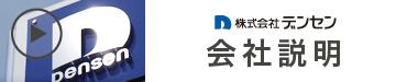 株式会社デンセン 会社案内動画