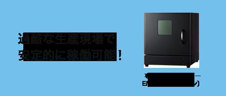 專用エンクロージャー EN-100(オプション)
