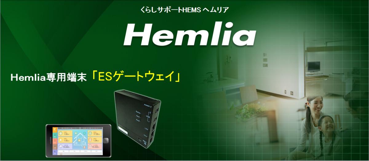 Hemlia画面