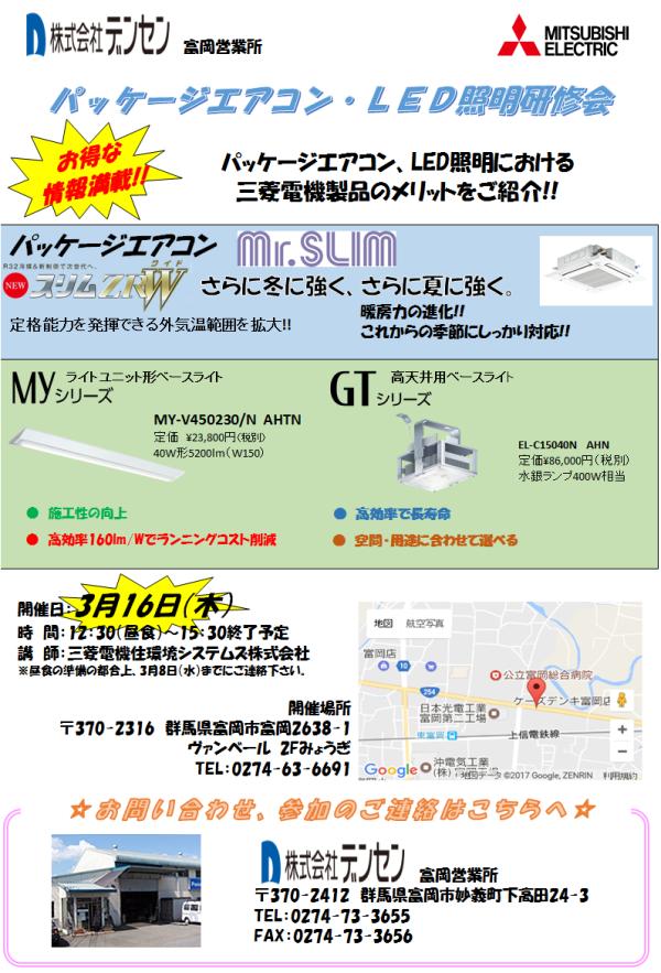 富岡  三菱研修会のお知らせ
