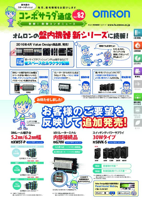 HP用 コンポサラダ チラシ-thumbnail