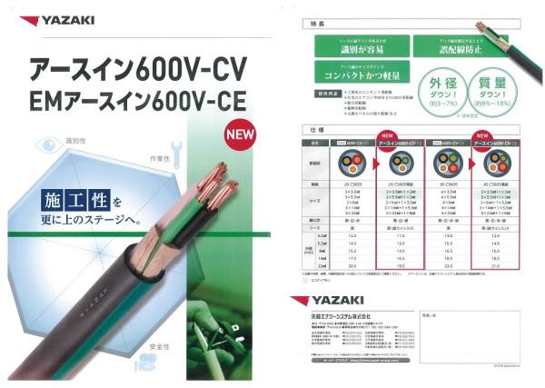 201906_矢崎・アースインCV・EMCV
