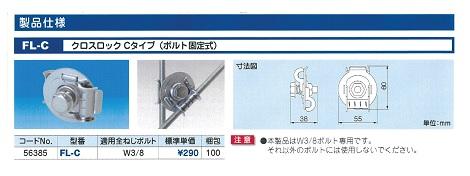 201907-因幡・クロスロックCタイプ-02