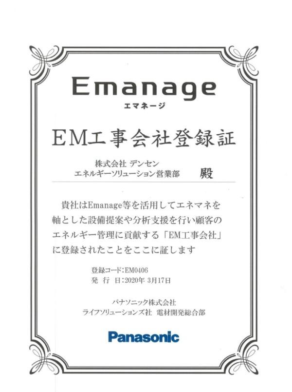 エマネージ EM工事会社.