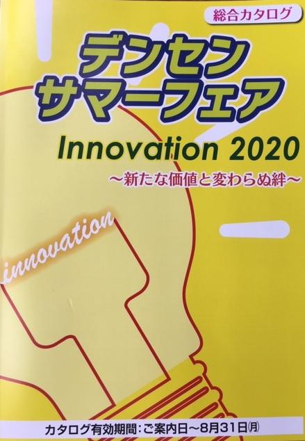 2020サマーフェア