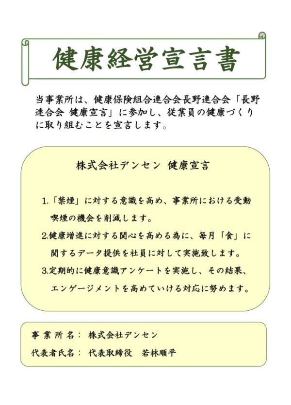 健康経営宣言書